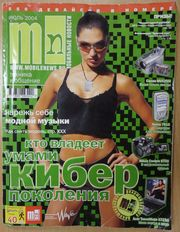 Журнал ''Mobile News''